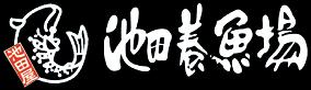池田養魚場ロゴ
